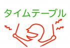 いよいよ、ドンドコ!(^_^)/
