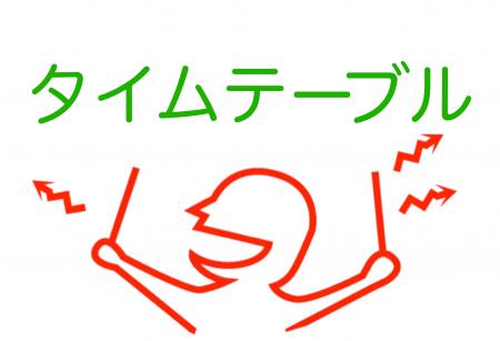 ドンドコ!タイムテーブル(^_^)/