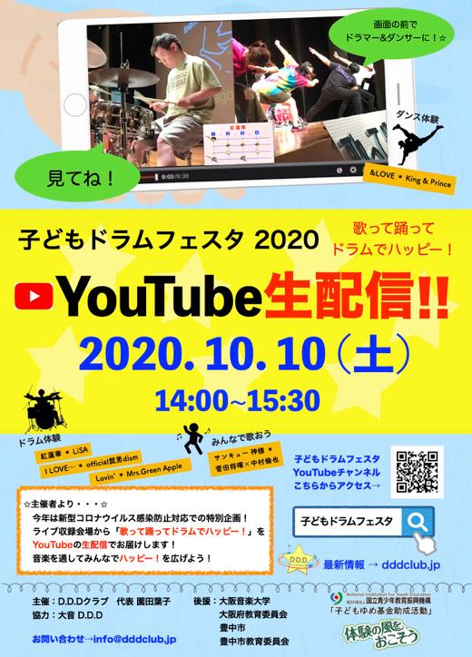 子どもドラムフェスタ2020 YouTube配信の続報です!